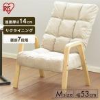SALE!チェア リクライニング 1人掛け ソファ 椅子 姿勢 木製 ウッドアームチェア 肘付き Mサイズ WAC-M リクライニングチェア アイリスオーヤマ