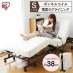 ベッド 折りたたみベッド シングル 電動 リモコン付き