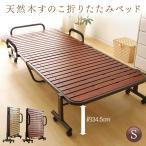 ショッピングアイリス ベッド すのこ 折りたたみ シングル アイリスオーヤマ すのこベッド