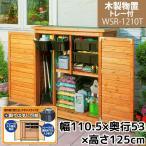 ショッピング屋外 物置 収納庫 屋外 おしゃれ 木目調 屋外収納 アイリスオーヤマ 木製 大型 トレー付き