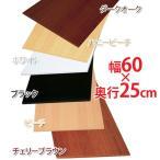 カラー化粧棚板 LBC-625 ホワイト・ビーチ・チェリーブラウン・ブラック・ハニービーチ・ダークオーク(DIYボード/アイリスオーヤマ)