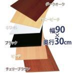 カラー化粧棚板 LBC-930 ホワイト・ビーチ・チェリーブラウン・ブラック・ハニービーチ・ダークオーク(DIYボード/アイリスオーヤマ)
