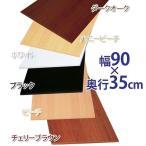 カラー化粧棚板 LBC-935 ホワイト・ビーチ・チェリーブラウン・ブラック・ハニービーチ・ダークオーク(DIYボード/アイリスオーヤマ)