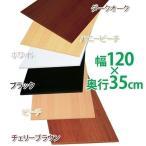 カラー化粧棚板 LBC-1235 ホワイト・ビーチ・チェリーブラウン・ブラック・ハニービーチ・ダークオーク(DIYボード/アイリスオーヤマ)