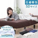 アイリスプラザ 脚付きマットレス セミダブル ポケットコイル 圧縮梱包 すのこベッド 柔らかめ アイボリー ベッド AATM-SD