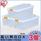【3個セット】高い所BOX TB-64 アイリスオーヤマ 衣類収納ケース 衣装ケース 収納ボックス 押入れ プラスチック フタ付き