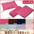布団カバー3点セット シングル ベッド用 アイリスオーヤマ おしゃれ 安い 北欧 綿100%