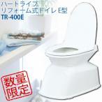 ハートライフ リフォーム式トイレ E型 TR-400E ホワイト (アイリスオーヤマ アウトレット OUTLET わけあり 在庫処分 out let)