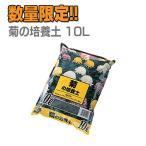 アウトレット/訳あり/わけあり 培養土 菊用 10L アイリスオーヤマ
