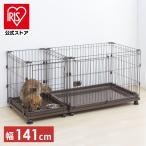 ケージ 犬 ゲージ アイリスオーヤマ サークル ペットサークル トイレ おしゃれ かわいい ペットケージ 掃除 木製 しつけができる P-CS-1400(あすつく)