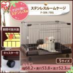 サークル 犬 猫 室内 屋根付き ネコ イヌ ペット ゲージ ステンレスルームケージ P-SRK-700L アイリスオーヤマ