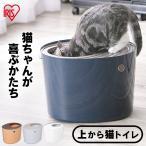 猫用トイレ ネコトイレ フード付き 本体 上から猫トイレ PUNT-530 アイリスオーヤマ