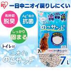 猫砂 アイリスオーヤマ まとめ買い 固まる ネコ砂 ベントナイト 脱臭 抗菌 天然鉱物 ペレットタイプ ニオイをのこサンド 7L NCS-7L