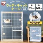 猫 ゲージ 2段 ケージ ネコ ウッディキャットケージ 格安 大型 簡単 組立 ハンモック付き 掃除 楽 PWCR-962 全2色 アイリスオーヤマ