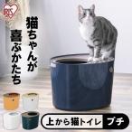 猫 トイレ アイリスオーヤマ ネコ用トイレ 上から猫トイレ 本体 プチ PUNT-430 アイリスオーヤマ