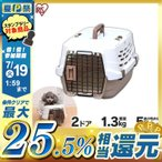 ペットキャリー ホワイト ベージュ Sサイズ UPC-490 ペット用