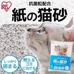 猫砂 アイリスオーヤマ まとめ買い 紙 7L 紙の猫砂 ネコ砂 ねこ砂 トイレ 抗菌 脱臭 固まる 燃えるゴミ 燃えるごみ 燃やせる 猫の砂  PKMN-70N
