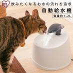 給水機 自動 アイリスオーヤマ 犬 猫 水分補給 給水器 ペット用自動給水機 PWF-200:予約品