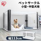 ケージ 犬 ゲージ アイリスオーヤマ サークル ペットサークル おしゃれ かわいい 室内 CLS-1130Y