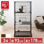 ケージ 犬 ゲージ アイリスオーヤマ ペットケージ 3段 おしゃれ かわいい 室内 PEC-903