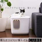 猫トイレ におい対策 フルカバー おしゃれ キューブ型 トイレ 猫用 散らかりにくい猫トイレ キューブ型 ホワイト CCLB-500 アイリスオーヤマ