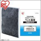 空気清浄機 脱臭 花粉 タバコ たばこ 活性炭フィルターペット臭用 PMMS-DCPF アイリスオーヤマ