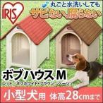 ショッピング屋外 犬小屋 屋外用 小型犬 ボブハウス Mサイズ アイリスオーヤマ(あすつく)