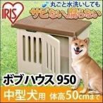 ショッピングアイリスオーヤマ 犬小屋 屋外用 ドア付 中型犬 アイリスオーヤマ(あすつく)