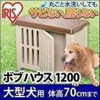犬小屋 アイリスオーヤマ 屋外 室外 犬舎 中型犬 大型