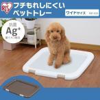 犬 トイレ アイリスオーヤマ おしゃれ かわいい ペットトイレ ペットトイレトレー フチもれしにくいペットトレー FMT-635