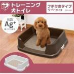 犬 トイレ アイリスオーヤマ おしゃれ かわいい オシ