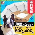 ショッピングアイリスオーヤマ ペットシーツ 業務用 ワイド 薄型 400枚 送料無料 アイリスオーヤマ ネット限定(あすつく)