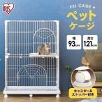 ペットケージ キャットケージ 猫用ケージ 2段 アイリスオーヤマ ホワイト ネット限定カラー(あすつく)