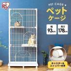 キャットケージ ペットケージ 猫用 3段 PEC-903 ネット限定ホワイトカラー アイリスオーヤマ