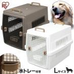 ペット キャリーバッグ ケース 飛行機 エアトラベルキャリー 大型犬 アイリスオーヤマ(iris_coupon)