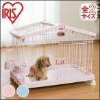ショッピングケージ 数量限定 ペットケージ 犬 ハウス 小型犬 限定数量超特価 アイリスオーヤマ