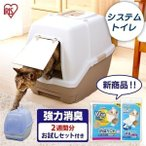 飛び散らない大玉サンド専用!お手入れ簡単フルカバー猫トイレ