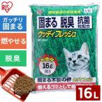 猫砂 アイリスオーヤマ まとめ買い 木製 消臭 抗菌 固まる猫砂 16L