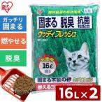 猫砂 アイリスオーヤマ まとめ買い 木製 消臭 抗菌 固まる猫砂 16L 2袋セット