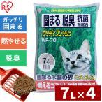 猫砂 木製 消臭 抗菌 固まる猫砂 7L 4袋セット アイリスオーヤマ(あすつく)