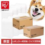 ペットシーツ アイリスオーヤマ レギュラー 厚型 400枚/ワイド 厚型 200枚 業務用 ネット限定 安い 送料無料 犬