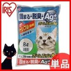 猫砂 アイリスオーヤマ ベントナイト 抗菌 銀イオン 脱臭 固まる猫砂 8L