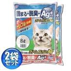 猫砂 アイリスオーヤマ ベントナイト 抗菌 銀イオン 脱臭 固まる猫砂 8L 2袋セット