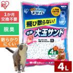 猫砂 1週間取り替えいらずネコトイレ専用 大玉脱臭サンド 4L アイリスオーヤマ シリカゲル 限定数量超特価(あすつく)