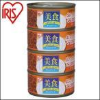 キャットフード 缶詰 美食メニューおいしいごはんツナ CBR-170P 170g×4缶 プルトップ缶 アイリスオーヤマ