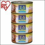 キャットフード 缶詰 美食メニューおいしいごはんツナ&ささみ入り CBR-170C 170g×4缶 プルトップ缶 アイリスオーヤマ