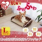 ペットベッド 犬 冬 ソファ 折りたたみ おしゃれ あったか 小型犬 L ペット用品 猫 ペットハウス あったかデザイン アイリスオーヤマ 在庫限り