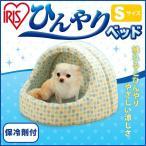 ペット ベッド イヌ 犬 猫 ネコ おしゃれ かわいい ひんやり 夏 ペット用クールドームベッド Sサイズ P-CDB-16S アイリスオーヤマ