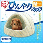 ペット ベッド イヌ 犬 猫 ネコ おしゃれ かわいい ひんやり 夏 ペット用クールドームベッド Mサイズ P-CDB-16M アイリスオーヤマ