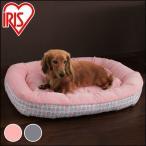 リバーシブルペットベッド P-RPB65 Lサイズ ペット用品 アイリスオーヤマ 犬 イヌ 猫 ネコ おしゃれ 可愛い 消臭 洗える 丸洗い 清潔